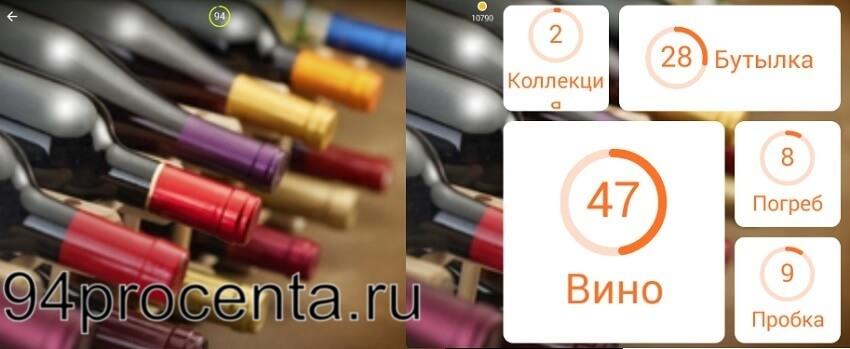 50e1ddf3c5e4 Вино - 94 процента ответ к игре