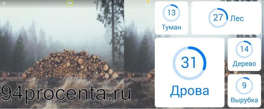94 картинка дрова