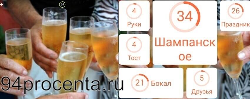 Вино 94 Почтой