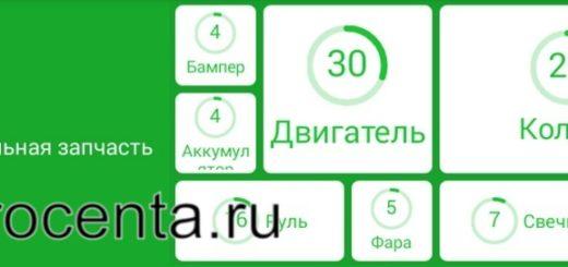 Игра 94 ответы 16 уровень