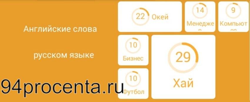 короткие слова с знаком в русском языке